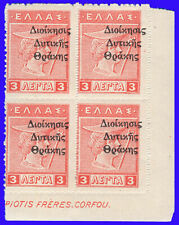 GREECE 1920 W.THRACE:HEL.ADM. 3 lep. Vermilion, Litho B4 MNH SIGNED UPON REQUEST