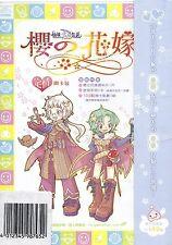Chinese language online PC game (Sealed, 2004, RO gameflier)