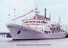 Postcard P0046 - Russian Navy Ship / Statek Marynarki Rosyjskiej