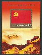 China 2011-16 90 Years Establish Communist Party S/S 建黨九十周年