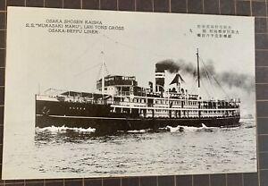 MURASAKI MARU OSK OSAKA-BEPPU LINE JAPAN DOMESTIC BEFORE 1945