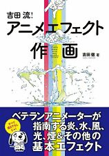 Yoshida Style Animation Effect Drawing Basic Technique Art Guide Book Japan New