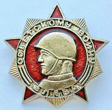 New listing Ussr Soviet Russian Military Pin Badge. Glory To Soviet Soldier. Warrior