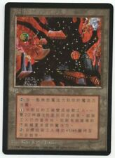 Mishra's Factory MTG FBB Black Border MTG T Chinese NM