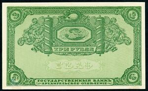 Russia Arkhangelsk 3 Rouble , 1919 , Typographical error missing text , RARE!
