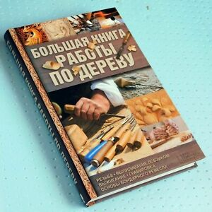 Great Book of Woodwork. Carving, Fret Sawing, Burning, Engraving, Cooper's Basic