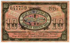 RUSSIA 1919 HABAROVSK COOPERATIVE BANK 10 RUBLES SCARCE NOTE.P-S#1224D.