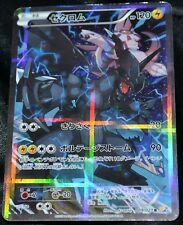 Japanese Holo Foil Zekrom # 009/027 1st ED Legendary Shine Collection Pokemon PL