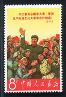 China Stamp 1967 W2-4 Long Live Chairman Mao (With the Red Guards)OG