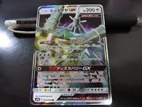 Pokemon card SM9b 043/054 Celesteela GX RR Full Metal Wall Japanese
