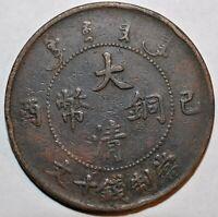 1909 CHINA Empire 10 CASH Y#20 1909年乙酉年大清户部当十铜元