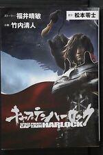 JAPAN Leiji Matsumoto: Space Pirate Captain Harlock (film) Novel