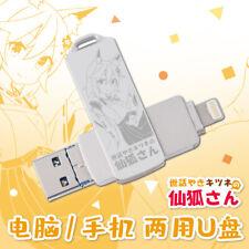 Sewayaki Kitsune no Senko-san Mobile Computer 32GB Dual-use U Disk Holiday Gift