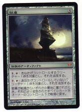 MTG Japanese Foil Helvault x2 Dark Ascension NM