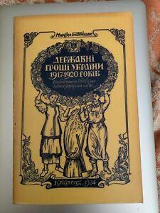 Ukraine.1974-Catalog.Микола Гнатишак.ДЕРЖАВНІ ГРОШІ УКРАЇНИ 1917-1920 років.