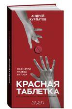 Курпатов | Красная таблетка |  психология, саморазвитие | Бестселлер