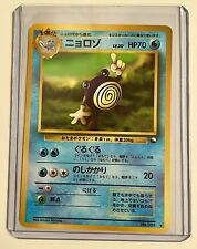 Pokemon POLIWHIRL No.061 Promo JAPANESE Vending GLOSSY Rare NM/MINT CONDITION
