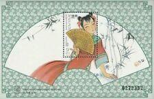 Macau Macao Traditional Chinese Fan Art Handicrafts 1997 澳门传统扇 (miniature) MNH