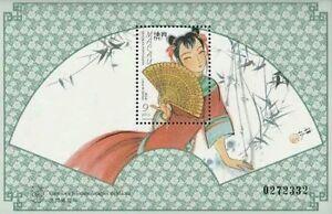 *FREE SHIP Macau Macao Traditional Chinese Fan Art Handicrafts 1997 (ms) MNH