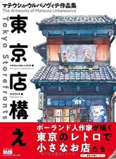 The Artworks of Mateusz Urbanowicz Tokyo Storefronts Japanese and English Book