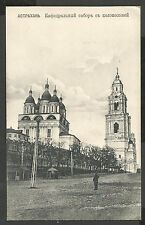 Russia, Astrakhan, Street Scene, Old Postcard