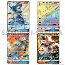 Pokemon Card Japanese Lycanroc GX1[Shiny,SSR/HR/SR/RR] 4 Cards Set Full Art Holo
