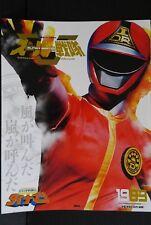 """JAPAN Super Sentai Official Mook 20th Century 1983 """"Kagaku Sentai Dynaman"""""""