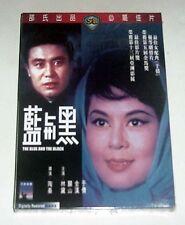 """Linda Lin Dai """"The Blue And The Black"""" Guan Shan RARE HK IVL OOP 1966 DVD"""