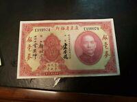 China 10 Yuan 1931, VF - XF