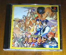 GEKKA NO KENSHI THE LAST BLADE - Mint - PS1 Japan [NTSC-J] - Australia Post
