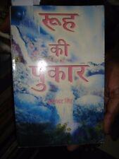 INDIA HINDU RELIGIOUS - ROOH KI PUKAR BY RAJINDAR SINGH PAGES 269 IN HINDI