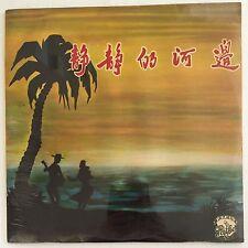 Sealed Chang Loo Tsin Ting Tsui Ping 靜靜的河邊 張露 崔萍 靜婷 蓓蕾Pathe EMI LP 百代唱片 CPAX-307