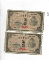 1946 100 YEN BANK OF JAPAN BANKNOTES (2) FROM END OF OCCUPATION OF KOREA