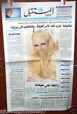 Al Mustaqbal جريدة المستقبل Sabah Death صباح Lebanese Arabic Newspapers 2014
