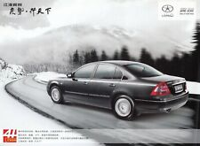 JAC CHINA Mercedes E-Klasse W211 Limousine Optik Prospekt Brochure Sheet B12