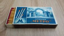1950's Russian Soviet MOSCOW METRO SUBWAY «Дворец Советов» Station Matchbook