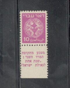 ISRAEL  STAMPS 1948 DOAR IVRI Wrong Tab 4 rows  Bale # 3B VF. MNH.