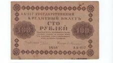 RUSSIA VF 1918 100 Rubles