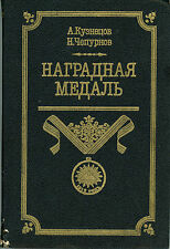 Russia Imperial Award Medal Order Coin Reference Book 1992