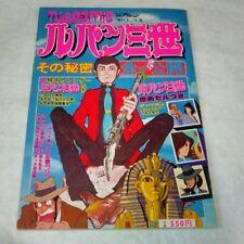 LUPIN III JAPAN ANIME BOOK + CEL + POSTER MONKEY PUNCH MIYAZAKI EDGAR DETECTIVE
