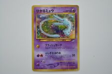 Shining Mew Japanese CoroCoro Comics Promo Pokemon 2001 #151 Holo