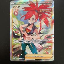 Pokemon Card Japanese s6H Flannery SR