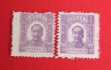 1949 China Liberated Area Stamps Mao UNUSED