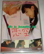 KOIZORA (SKY OF LOVE) - NEW DVD - ARAGAKI YUI JAPAN MOVIE ENG SUB R3