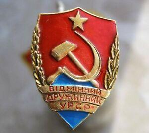 Excellent Druzhinnik of Soviet Ukraine Pin Paramilitary uniform Insignia Badge