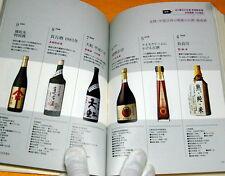 Japanese SAKE (rice wine) all over Japan book rare #0073