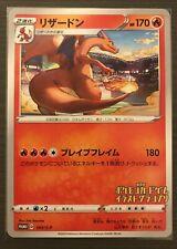 Us Seller In Hand Pokemon Charizard Illustration Grand Prix Promo 143/S-P Mint