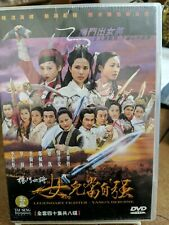 Legendary Fighter Yang's Heroine (Hong Kong Martial Art Movie Series)