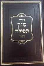NEW Jewish Hebrew Siddur Nusah Ashkenaz Prayer Service Book Jewish Sidur