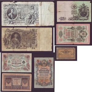 1898-1912 Russian 1-3-5-10-25-100-500 Rubles Imperial Russia from circulation